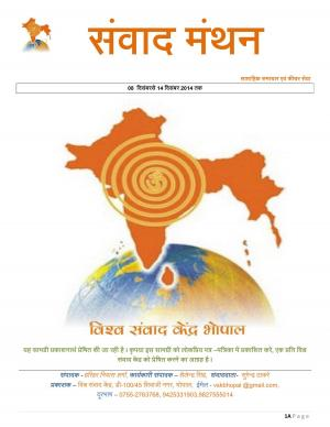Samvad Manthan - Read on ipad, iphone, smart phone and tablets.