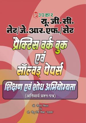 UGC NET/JRF/SET Practice Work Book & Solved Papers Shikshan Evam Shodh Abhiyogyata (Anivarya Prashan-Patra)