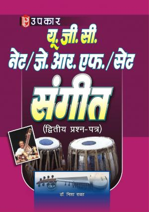 U.G.C.-NET/J.R.F./SET Sangeet (Paper-II) - Read on ipad, iphone, smart phone and tablets.