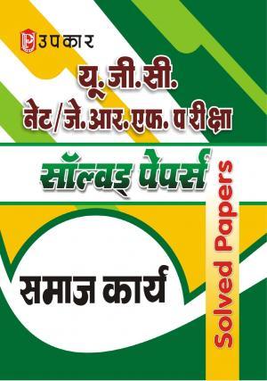UGC NET/JRF Pariksha Solved Papers Samaj Karya - Read on ipad, iphone, smart phone and tablets.
