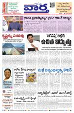 Andhra Pradesh Main Edition - Read on ipad, iphone, smart phone and tablets