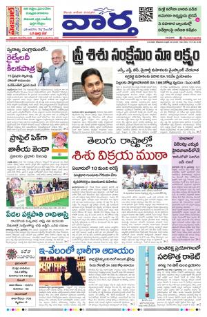 ఆంధ్ర ప్రదేశ్ - Read on ipad, iphone, smart phone and tablets.