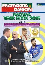 Panorama Year Book 2015 Volume 1 - Read on ipad, iphone, smart phone and tablets.