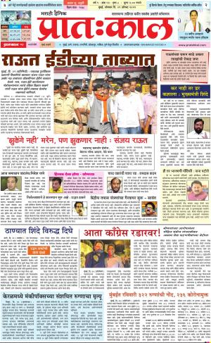 Marathi Edition - Read on ipad, iphone, smart phone and tablets.