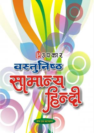 Vastunisth Samanya Hindi - Read on ipad, iphone, smart phone and tablets.