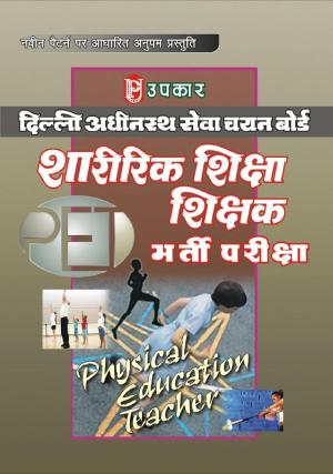 DSSSB Sharirik Shiksha Shikshak Bharti Pariksha - Read on ipad, iphone, smart phone and tablets.