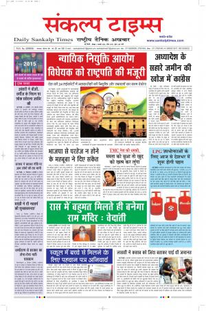 Sankalp Times - Read on ipad, iphone, smart phone and tablets.