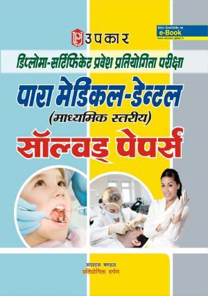 Diploma-Certificate Pravesh Pratiyogita Pariksha Para Medical (Intermediate Level) Solved Papers