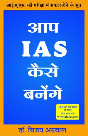 Aap IAS kaise banenge