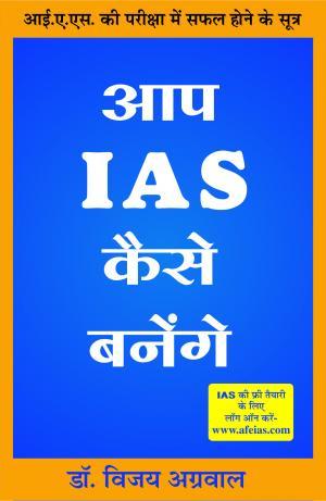 Aap IAS kaise banenge