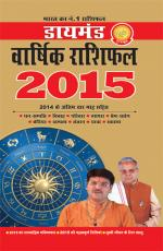 Diamond Annual Horoscope 2015 - Read on ipad, iphone, smart phone and tablets
