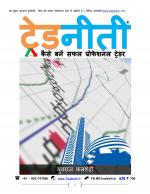 Stock Market, Share Market Book in Hindi - Read on ipad, iphone, smart phone and tablets