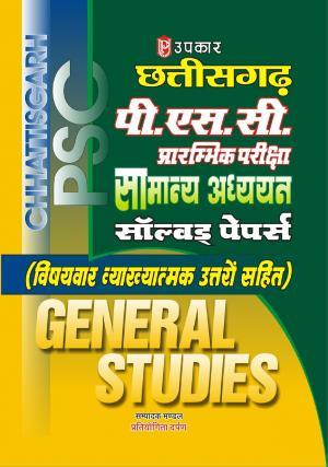 Chhattisgarh P.S.C. Prarambhik Pariksha Samanya Adhyayan Solved Papers (With Subject Wise Explanatory Answers) - Read on ipad, iphone, smart phone and tablets.