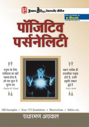 Positive Personality - Read on ipad, iphone, smart phone and tablets.