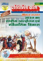 Series-12  Indian National Movement & Constitutional Development - Read on ipad, iphone, smart phone and tablets