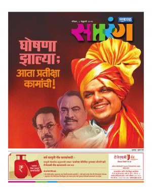 सप्तरंग - Read on ipad, iphone, smart phone and tablets.