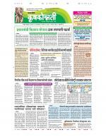Krushkonnati Weekly - Read on ipad, iphone, smart phone and tablets
