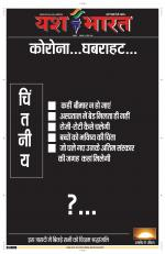 Yashbharat Jabalpur - Read on ipad, iphone, smart phone and tablets