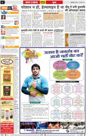 Amar Ujala Delhi  - Read on ipad, iphone, smart phone and tablets.