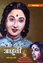 Aahuti आहुती  - Read on ipad, iphone, smart phone and tablets