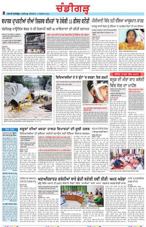Punjabi Tribune (Chandigarh) - Read on ipad, iphone, smart phone and tablets.