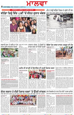 Punjabi Tribune (Malwa) - Read on ipad, iphone, smart phone and tablets.