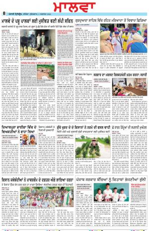 Bathinda - Read on ipad, iphone, smart phone and tablets.