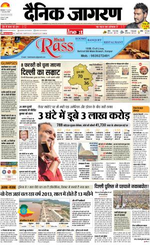 Epaper Kanpur - Read on ipad, iphone, smart phone and tablets.