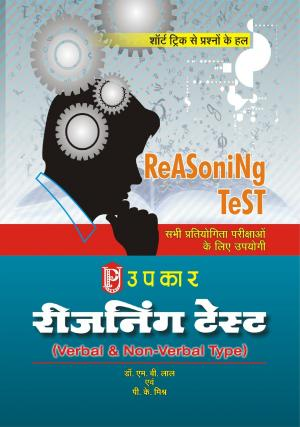 Reasoning Test (Verbal Aur Non Verbal) - Read on ipad, iphone, smart phone and tablets.