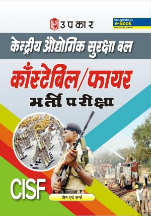 CISF Constable/Fire Bharti Pariksha - Read on ipad, iphone, smart phone and tablets.