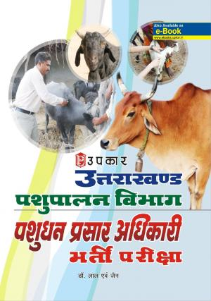 Uttrakhand Pashupalan Vibhag/ Pashudhan prasar Adhikari Bharti - Read on ipad, iphone, smart phone and tablets.
