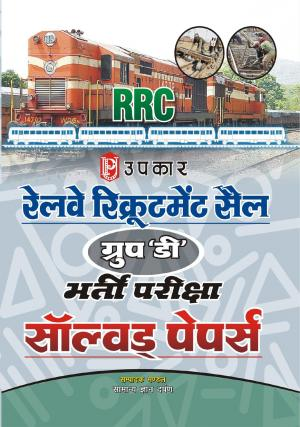 Railway Recruitment Sail Group 'D' Bharti Pariksha Solved Papers - Read on ipad, iphone, smart phone and tablets.