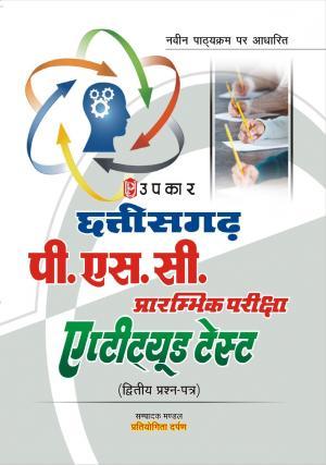 Chhattisgarh P.S.C. Prarambhik Pariksha Aptitude Test (Paper-II)