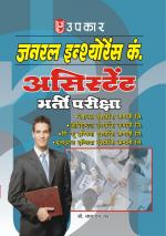 General Insurance Companies Assistant Bharti Pariksha - Read on ipad, iphone, smart phone and tablets