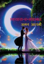 Ehsaas A Mohabbat - Read on ipad, iphone, smart phone and tablets