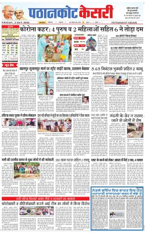 Pathankot Kesari - Read on ipad, iphone, smart phone and tablets.