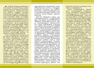 vijayathinde margam