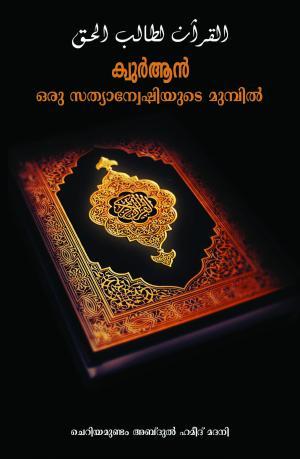 Quran oru stahya anesh munil