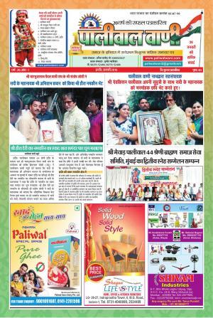Paliwalwani - Read on ipad, iphone, smart phone and tablets.