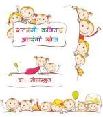 Santargi Kavitaye Atarangi Khel - Read on ipad, iphone, smart phone and tablets