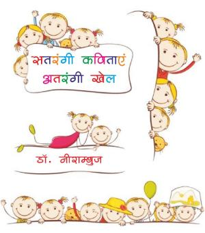 Santargi Kavitaye Atarangi Khel - Read on ipad, iphone, smart phone and tablets.