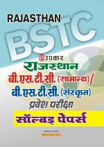 Rajasthan B.S.T.C. (Samanya)/B.S.T.C. (Sanskrit) Pravesh Pariksha Solved Papers - Read on ipad, iphone, smart phone and tablets