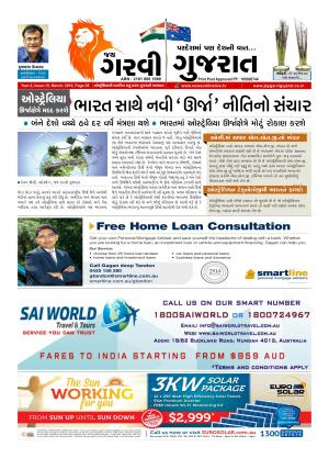 Jaygarvigujarat - Read on ipad, iphone, smart phone and tablets.