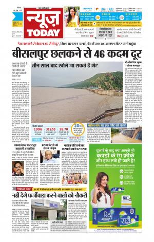 NewsToday,Jaipur - Read on ipad, iphone, smart phone and tablets.