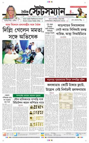 Dainik-Statesman - Read on ipad, iphone, smart phone and tablets.