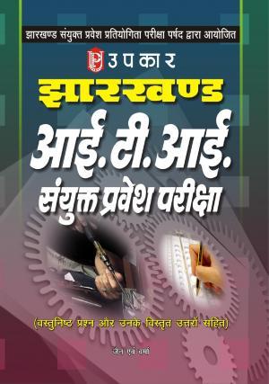 Jharkhand I.T.I. Sanyukt Pravesh Pariksha - Read on ipad, iphone, smart phone and tablets.
