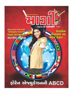 Margi Magazine | Gujarati Woman Lifestyle Magazine - Read on ipad, iphone, smart phone and tablets.