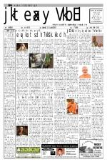 Rajmangal Times - Read on ipad, iphone, smart phone and tablets