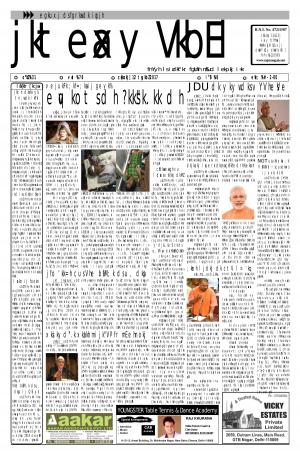 Rajmangal Times - Read on ipad, iphone, smart phone and tablets.