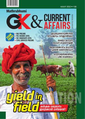 GK & Current Affairs - Read on ipad, iphone, smart phone and tablets.